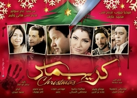 arabic egyptian movie chrismas  - كريسماس