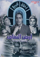 arabic Egyptian movie for fouad el mohandes Ard El Nefaq Movie / فيلم أرض النفاق