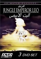 arabic rare cartoon series the white lion proper arabic الليث الابيض