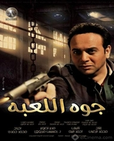 Egyptian movie dvd gowa el li3bia moustfa omer فيلم جوه اللعبه