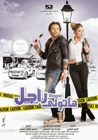 New comedy egyptian dvd hatoly ragel  فيلم هاتولي راجل