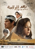 new egyptan movie for basem samra and menna shalbey فيلم بعد الموقعه