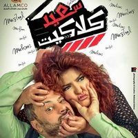 New Egyptian Arabic movie Saeed klaket فيلم سعيد كلاكيت