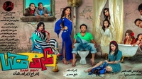 New Egyptian comedy movie zarf sa7i فيلم ظرف صحى