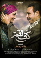 New Egyptian dvd for Khlaed saleh KAF ALQAMAR     كف القمر