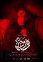 new Egyptian dvd SCARY MOVIE WARDA فيلم رعب ورده