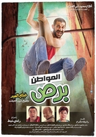 new Egyptian film ALMOWATEN BORS المواطن برص