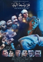 New Egyptian Film dvd HAZ WEST ALBALAD  Format: worldwide   فيلم هز وسط البلد