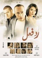 New Egyptian movie dvd ( The reaction) Rod fe3el فيلم رد فعل