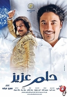 new egyptian movie for ahmed ezz    aziz dream   حلم عزيز