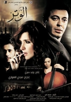 New Egyptian movie for mostfa sha3ban el wate with English subtitles    فيلم الغموض الوتر