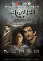 new egyptian movie last winter for amre wakid فيلم الشتا اللي فات