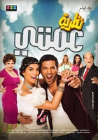 new egyptian movie NATHARYAT AMETEY نظريه عمتي  Format: worldwide