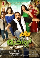 New Egyptian Movie SALEM ABO OKHTO سالم ابو اخته  Format: worldwide