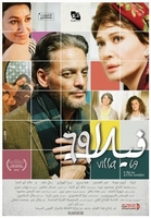 new egyptian movie VILLA 69 فيلا 69