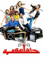 New Egyptian romance movie ETHAT HOB  with ENGLISH SUBTITLES  اذاعه حب