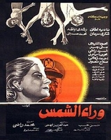Rare Egyptian Movie behind the sun  ware2 el shams فيلم وراء الشمس