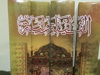 The famous arabic book stories The Arabian Nights: Tales from a Thousand and One   كتاب الف ليلة وليلة كامل فى اربعة اجزاء