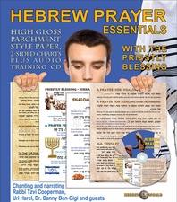 Hebrew Prayer Essentials with Priestly Blessing