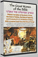The Great Women of the Bible - Hebrew Narration Audio CD - Uri Harel