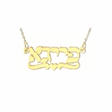 Fancy Hebrew Silver Name Necklace