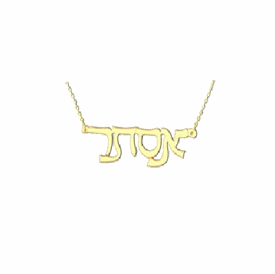 Hebrew Modern Print Silver Name Necklace