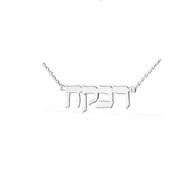 Hebrew Silver Name Necklace