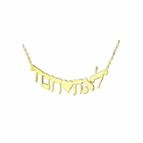 Hebrew Silver Two-Name Necklace