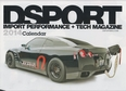 DSPORT - January 2014