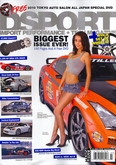 DSPORT - July 2010