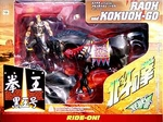 Fist of the North Star Raoh & Horse Deluxe Action Figure Set