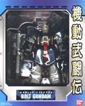 G Gundam Mobile Fighter Bolt 8 Inches Action Figure