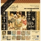 """Graphic 45 Deluxe Collector's Edition Pack 12""""x12"""" - ABC Primer"""