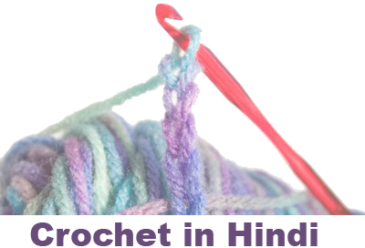 Crochet Translated to Hindi