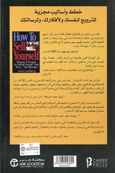How To Sell Yourself كيف تروج لنفساك