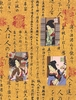Portraits of Geishas and Japanese Poetry- Gold (1/2 Yd.)