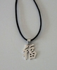 """GOOD LUCK"" Japanese Kanji Pendant Necklace: 925 Sterling Silver, Leather Cord"