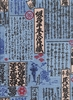Japanese Calligraphic Display: Blue (1/2 yd)