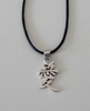 """LOVE"" Japanese Kanji Pendant Necklace: 925 Sterling Silver, Leather Cord"