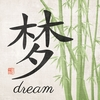 Bamboo Dream Wall Art