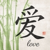 Bamboo Love Wall Art