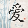 Love Symbol Wall Art