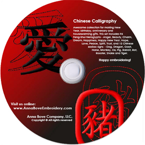 Chinese Calligraphy Combo