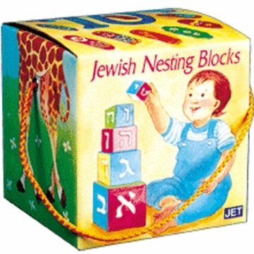 Jewish Educational Toys Jewish Nesting Blocks