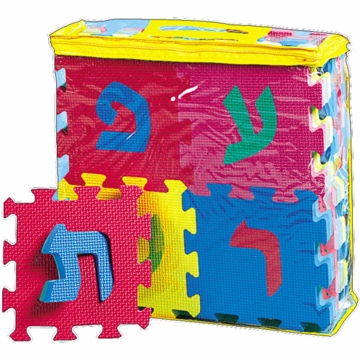 Jewish Educational Toys Let's Learn The Aleph Bet Floor Puzzle