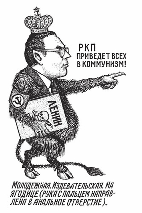 Featured image is reproduced from <I>Russian Criminal Tattoo Encyclopaedia Volume III</I>.