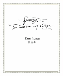 Duan Jianyu: The Seduction of Village