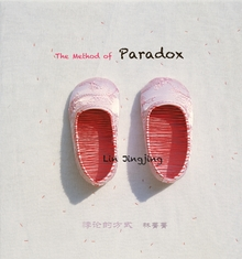 Lin Jingjing: The Method of Paradox