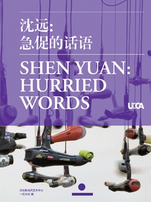 Shen Yuan: Hurried Words