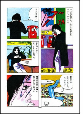 Featured image is reproduced from <I>Seiichi Hayashi: Gold Pollen and Other Stories</I>.